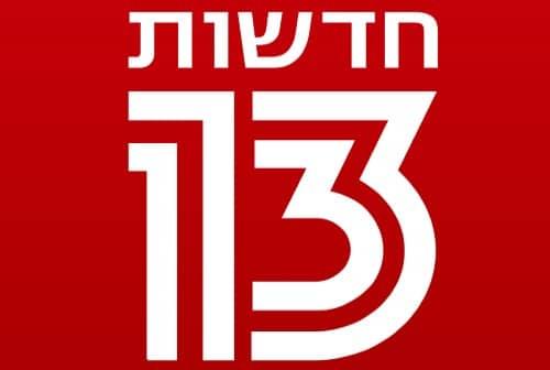 לוגו חדשות 13 - חצ'פורי באטומי
