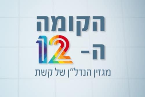 לוגו - הקומה ה-12 - בטומיפוריו